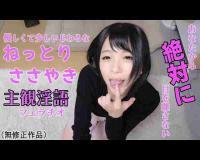 【無〇正】みなりおが淫語をねっとり囁きながらごっくんしてくれる動画   6msインフォメーション d_LbjNcPHIc