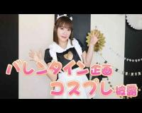 【YouTube】おもちゃん 【バレンタイン】かほぱいのコスプレ披露! | おもちゃん ep7C9wqWBJY