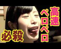 【YouTube】セクシー女優が超絶テクを披露!舌の動きは超一流だった! | リョウタP Gpl0NX3j19s