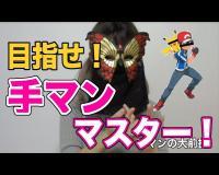 【YouTube】猿でも分かる手マン・指マンの基礎知識マニュアル!! | セクテクチャンネル qAsHPoHL3Z8