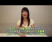 【YouTube】人気セクシー女優・倉多まおクンが「いまの私をギュッと詰め込んだ写真集」制作プロジェクト!のCAMPFIREを開始! | 裏通りWEB公式YouTube Yr1qpka-KTo