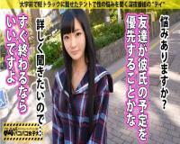 【前髪ぱっつん黒髪モデル級美少女】S願望ありの桃尻クールビューティーあいかちゃん 20歳
