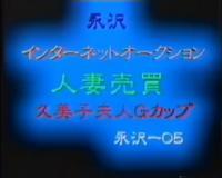 松田瞳 人妻売買 久美子夫人Gカップ