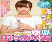 【女子アナ激似】田中み●みにそっくりと話題のセクシー女優がフェラ抜き!
